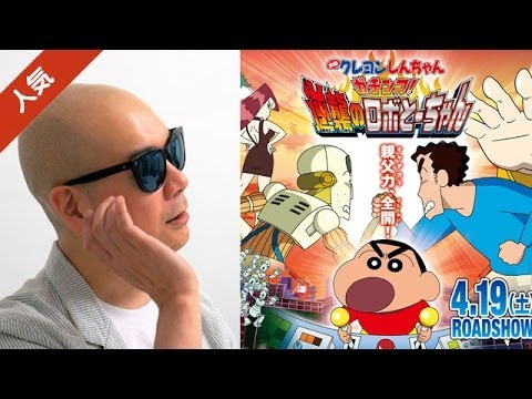 宇多丸が映画「クレヨンしんちゃん・ガチンコ・逆襲のロボとーちゃん」を激賞