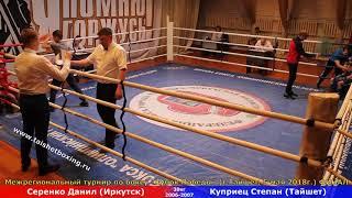 Серенко Данил (Иркутск) — Куприец Степан (Тайшет)