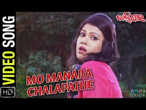 Mo Manara Chalapathe | Video Song | Balighara | Odia Movie | Sunil Kumar, Puja Kar, Manoj Mishra