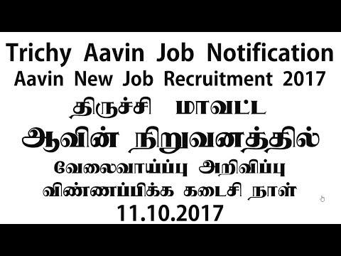 Trichy Aavin Job Notification | Aavin Recruitment  | திருச்சி ஆவின்  வேலை