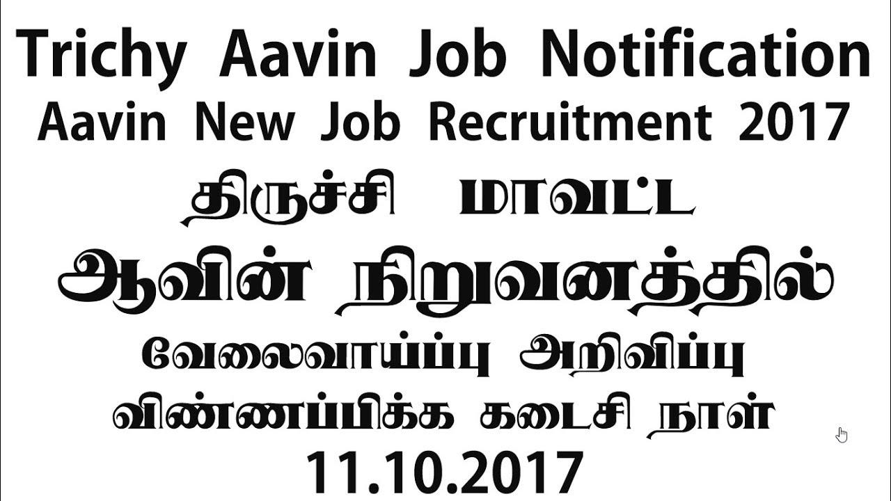 Trichy aavin job notification aavin recruitment