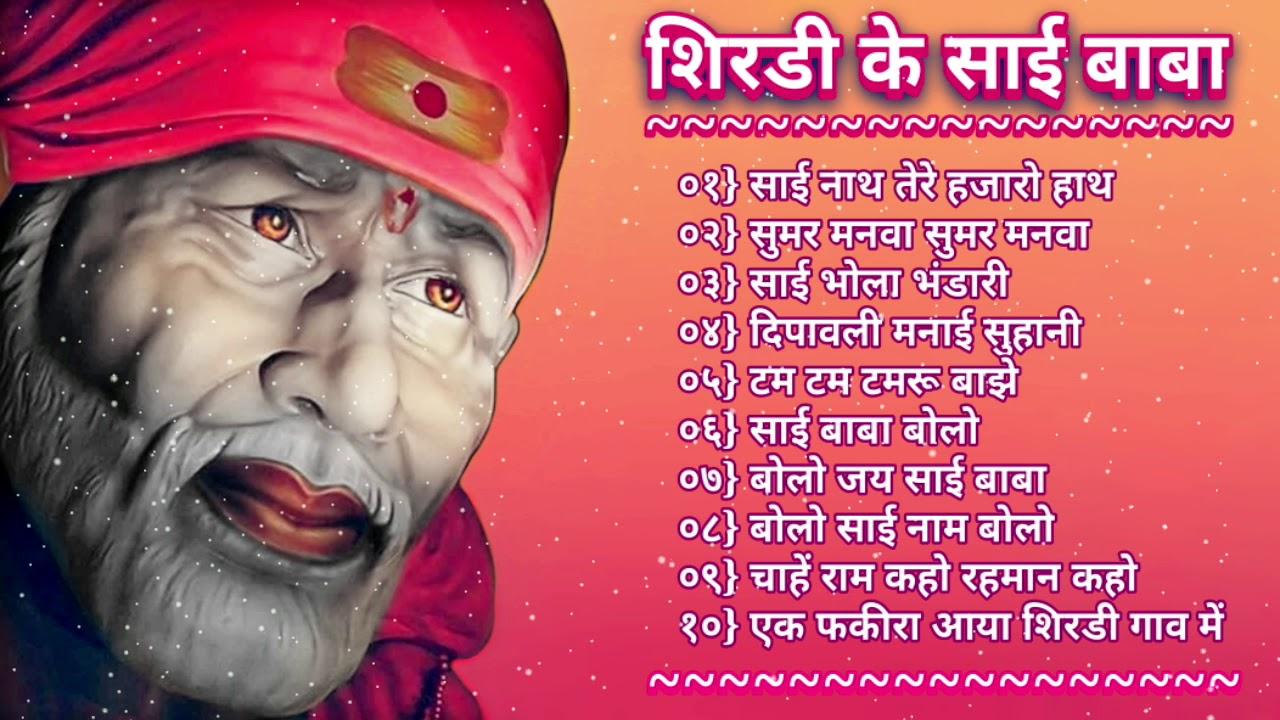 Download शिरडी के साई बाबा || शिरडी के साई बाबा हिट गाने || Sai Baba Top 10 Songs || Shirdi Ke Sai Baba Movie