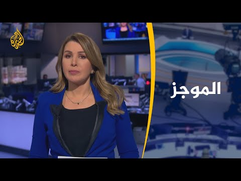 موجز الأخبار - العاشرة مساء (20/01/2020)  - نشر قبل 4 ساعة