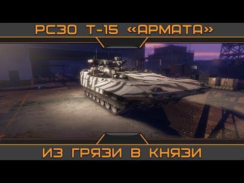 РСЗО Т-15 'Армата': Из грязи в князи.