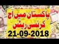 21-09-2018 Pakistan Open Market Currency Exchange Rates | Currency Exchange Rates | Forex