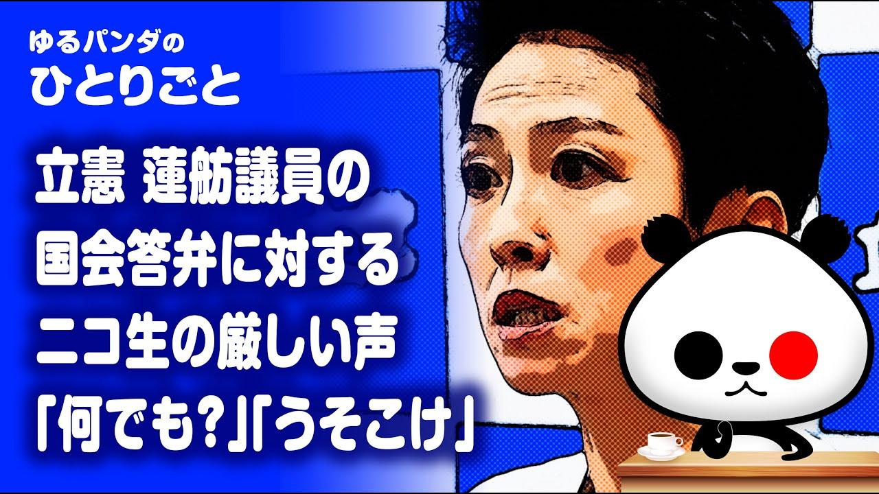 ひとりごと「蓮舫氏が国民からどう思われてるかよくわかる動画」