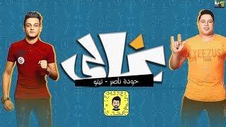 مهرجان غالي - حودة ناصر- تيتو