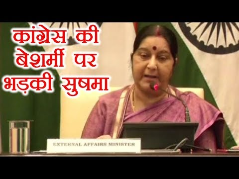 Sushma Swaraj Congress की ओछी राजनीति पर भड़की , Full Mosul Speech | वनइंडिया हिंदी