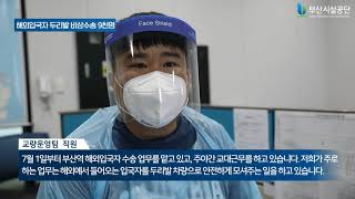 #비스코뉴스룸 - 해외입국자비상수송 9천명 돌파!