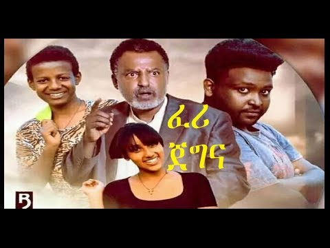 ፈሪ ጀግና Feri Jegna Ethiopian movie 2019