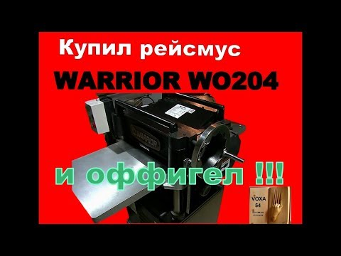 видео: ВОТ ЭТО РЕЙСМУС !! warrior wo204