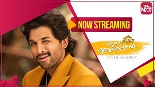Angu Vaikuntapurathu - Full Movie | Streaming Now on SunNXT | Allu Arjun | Pooja Hegde