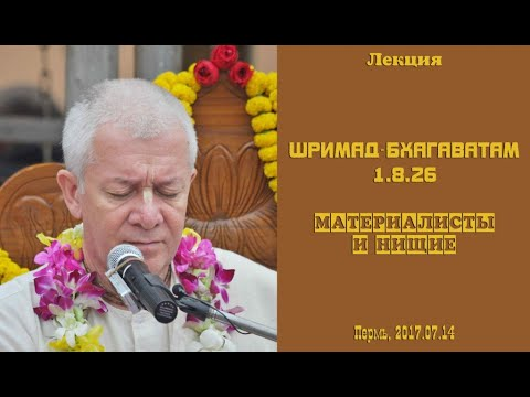 Шримад Бхагаватам 1.8.26 - Чайтанья Чандра Чаран Прабху