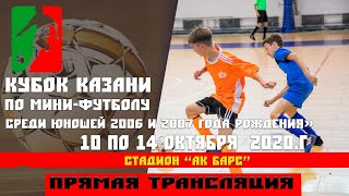 Турнир по мини футболу КУБОК КАЗАНИ среди юношей 2007 2006 года рождения 1 Ак Барс