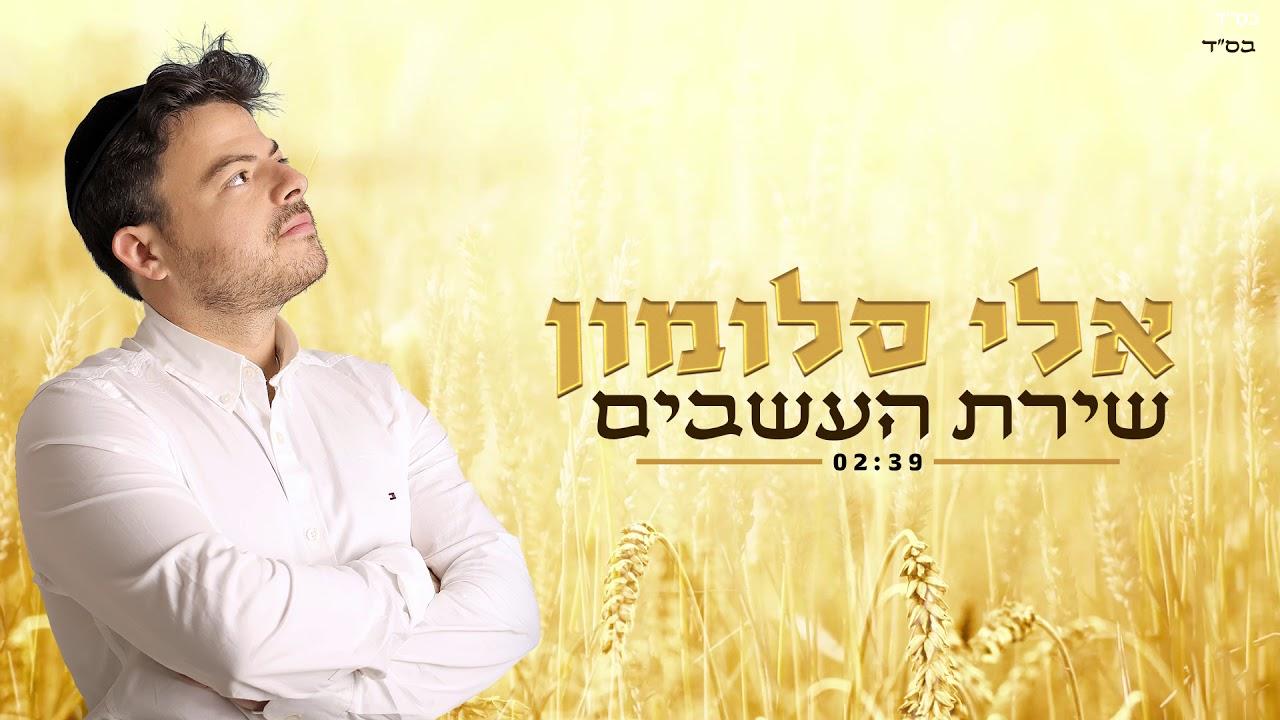 אלי סלומון שירת העשבים | Eli Salomon Shirat Ha'Asavim