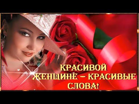 Красивой  женщине — красивые  слова! Пожелание Женщине!🌹🌹🌹