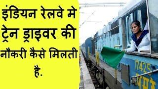 बनना चाहते हैं ट्रेन ड्राइवर तो ये वीडियो ज़रूर देखें  Become Loco Pilot In Indian Railways 2017 Video