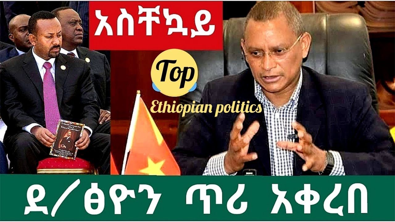 Tigray has called for urgent action to save Ethiopia
