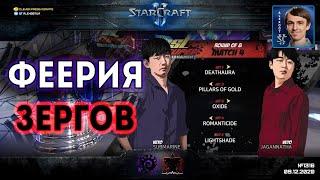 ЗЕРГОВСКАЯ ФЕЕРИЯ: GSL Super Tournament 2 | Ro8: Rogue vs Maru, TY vs Dark - Корейский StarCraft II