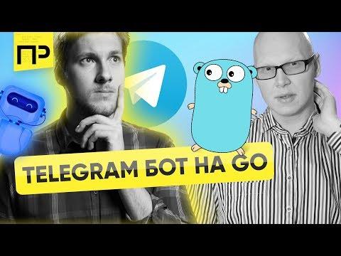 Пишем TELEGRAM бота на GO