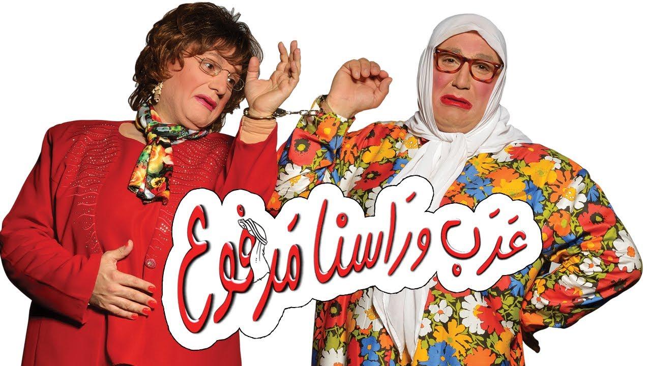 "Im Hussein - Arabic & Broud - Full - ""المسرحية الكاملة ""عرب وراسنا مرفوع"