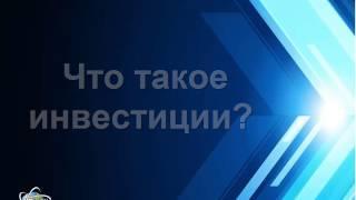 видео Основные виды инвестиций