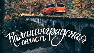 Топ красивых мест Калининград и область Осеннее путешествие по России