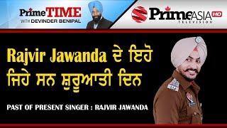Prime Time (506) || Rajvir Jawanda ਦੇ ਇਹੋ ਜਿਹੇ ਸਨ ਸ਼ੁਰੂਆਤੀ ਦਿਨ..!