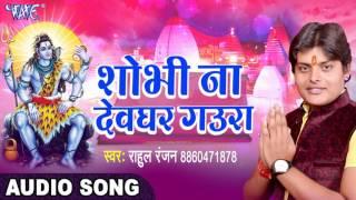 BOL BAM 2017 का सबसे हिट गाना - Rahul Ranjan - Sobhi Na Devghar - Shivmay Shivani - Kanwar Bhajan