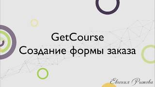 getCourse. Как создать форму заказа и регистрации на Геткурс?