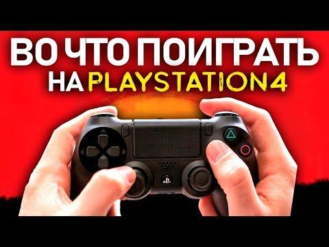 ТОП-15 игр для PS4 (Во что поиграть на Playstation 4?)