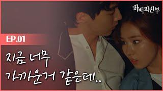 [#하백의신부] EP1-05 트렁크에 갇힌 신세경&am…