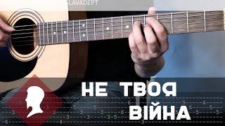 ОЕ - Не Твоя Війна (Розбір пісні для гітари + табулатура)