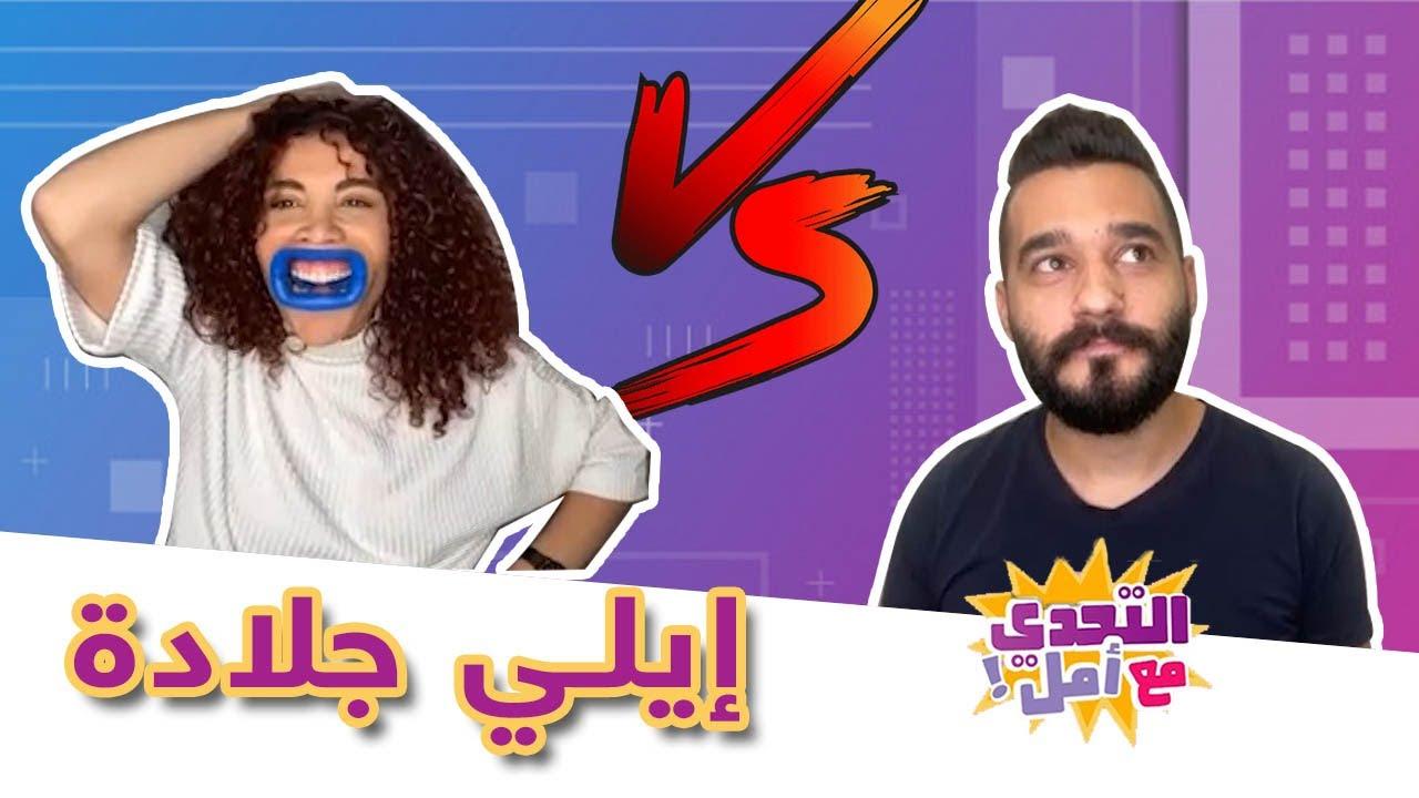 الكوميدي اللبناني #إيلي_جلادة في حلقة مليئة بالمواقف الطريفة مع #أمل_طالب في #التحدي_مع_أمل.  - 22:59-2021 / 5 / 3