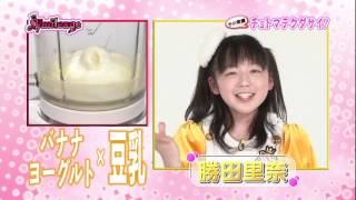 """Primer episodio de """" S/mileage no sono Joshiki Chotomate Kudasai! """"..."""