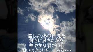 光~希望~ 作詞・池田清美 曲・編曲MichyStream 2012,7...