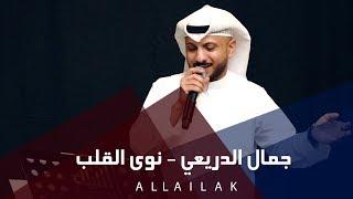 جمال الدریعی - نوى القلب