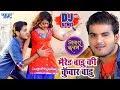 Marred Badu Ki Kunwar Badu Ho - Arvind Akela Kallu - Dj Remix