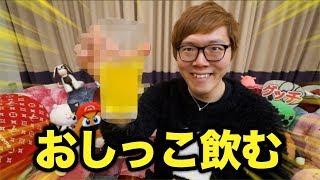 【閲覧注意】おしっこ飲んでみたwww【尿】 HIKAKIN 検索動画 12