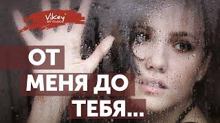"""Стихи """"От меня до тебя..."""" Ю. Егорова, читает В. Корженевский (Vikey), 0+"""