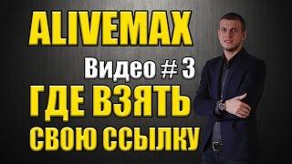 Alivemax Урок 3 Где найти свою ссылку в Alivemax Элайфмакс, Аливемакс