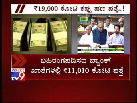I-T Dept Detects Rs 19,000 Crore Black Money in ICIJ, HSBC Cases