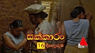 Sakkaran | සක්කාරං - Episode 16 | Sirasa TV Thumbnail