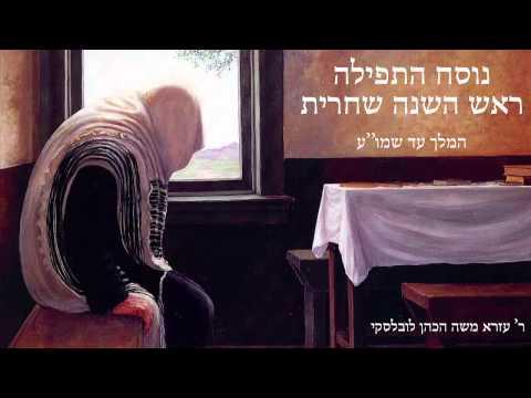 Nusach Rosh Hashana - Shachris Part 1 - נוסח תפילת ראש השנה שחרית חלק א