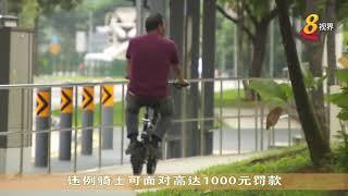 电动踏板车人行道禁令 或扩大到所有电动个人代步工具