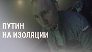 Путин ушёл на карантин | НОВОСТИ | 14.9.21