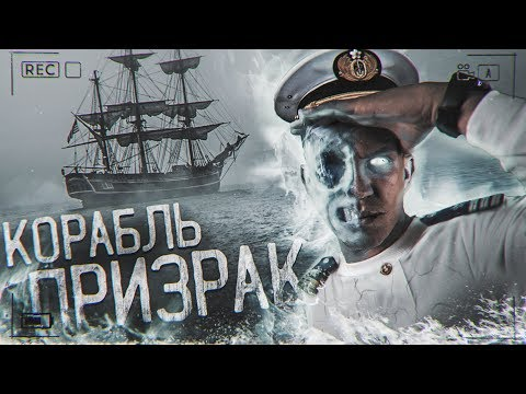 РЕАЛЬНЫЙ корабль ПРИЗРАК - Я в ШОКЕ! - Познавательные и прикольные видеоролики