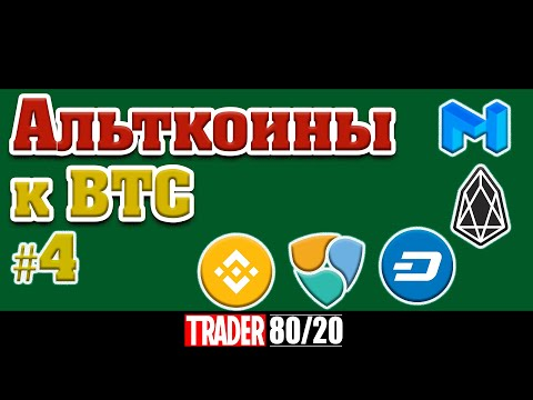 Альткоины к BTC #4 (ETH, XRP, WAVES, MATIC, BNB, DASH, XEM)