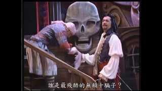 小飛俠彼得潘音樂劇-中文字幕 6