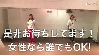 東京ダンススクールリアンのママ友ダンスレッスンです! http://2ndstre...